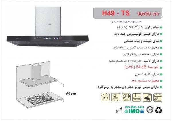 راهنمای نصب هود شومینه ای کد H49-TS اخوان