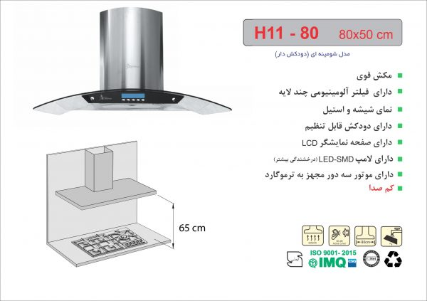 راهنمای نصب هود شومینه ای کد H11-80 اخوان