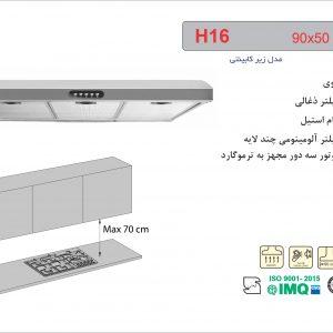 راهنمای نصب هود زیرکابینتی کد H16 اخوان