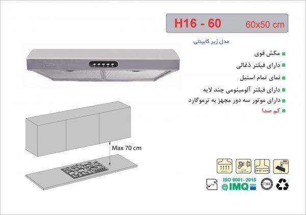 راهنمای نصب هود زیرکابینتی کد H16-60 اخوان