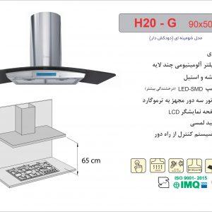 راهنمای نصب هود شومینه ای کد H20-G اخوان
