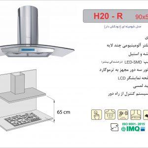 راهنمای نصب هود شومینه ای کد H20 اخوان