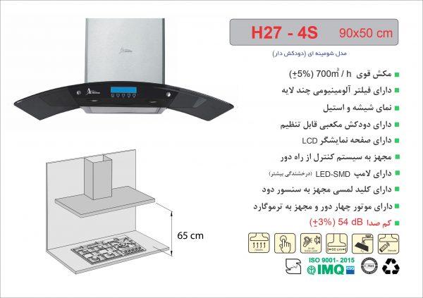 راهنمای نصب هود شومینه ای کد H27-4S اخوان