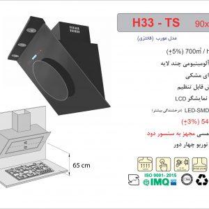 راهنمای نصب هود مورب کد H33-TS اخوان