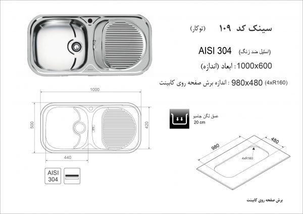 راهنمای نصب سینک ظرفشویی کد 109 اخوان