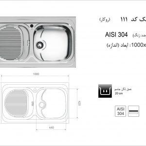 راهنمای نصب سینک ظرفشویی اخوان کد 111