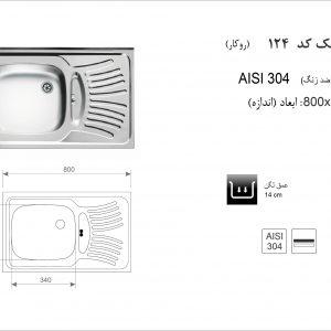 راهنمای نصب سینک ظرفشویی اخوان کد 124
