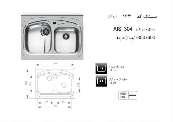 راهنمای نصب سینک ظرفشویی اخوان کد 143