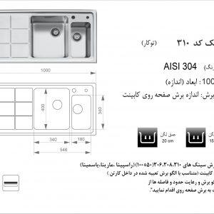 راهنمای نصب سینک ظرفشویی کد 310 اخوان