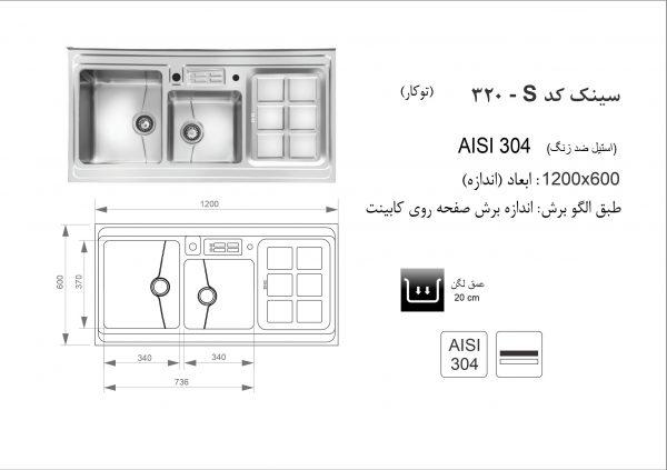راهنمای نصب سینک ظرفشویی اخوان کد 320S