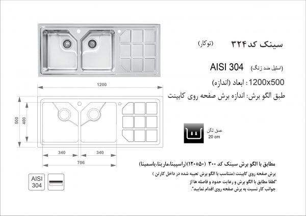 راهنمای نصب سینک ظرفشویی کد 324 اخوان