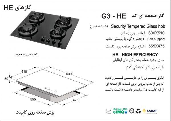 راهنمای نصب گاز رومیزی کد G3 اخوان