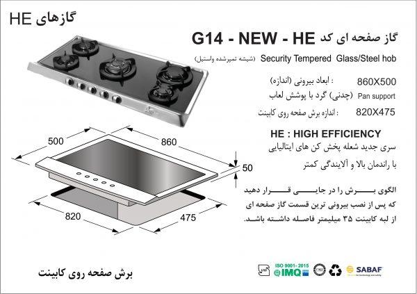 راهنمای نصب گاز رومیزی کد G14-NEW اخوان