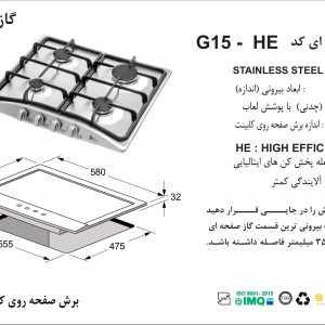 راهنمای نصب گاز رومیزی کد G15 اخوان