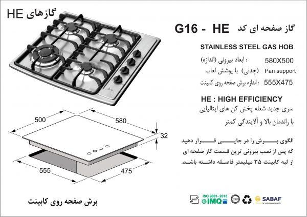 راهنمای نصب گاز رومیزی کد G16 اخوان