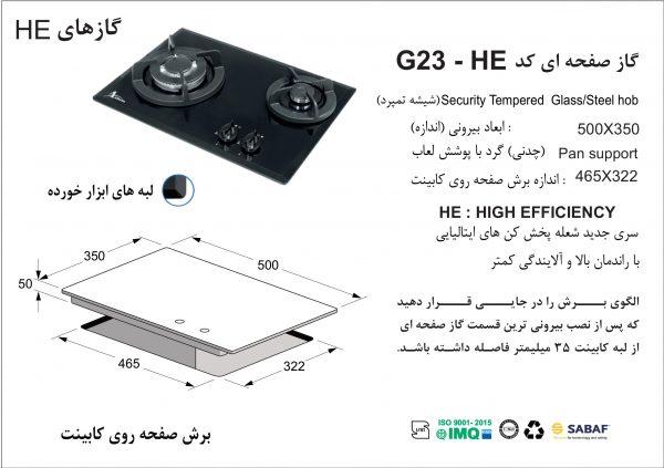 راهنمای نصب گاز رومیزی کد G23 اخوان