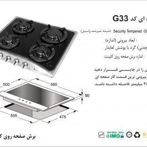 راهنمای نصب گاز رومیزی کد G33 اخوان