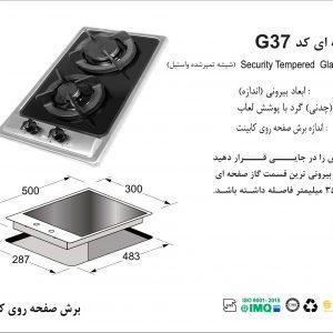 راهنمای نصب گاز رومیزی کد G37 اخوان