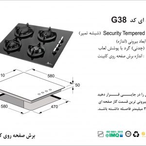 راهنمای نصب گاز رومیزی کد G38 اخوان