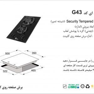 راهنمای نصب گاز رومیزی کد G43 اخوان