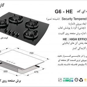 راهنمای نصب گاز رومیزی کد G6 اخوان
