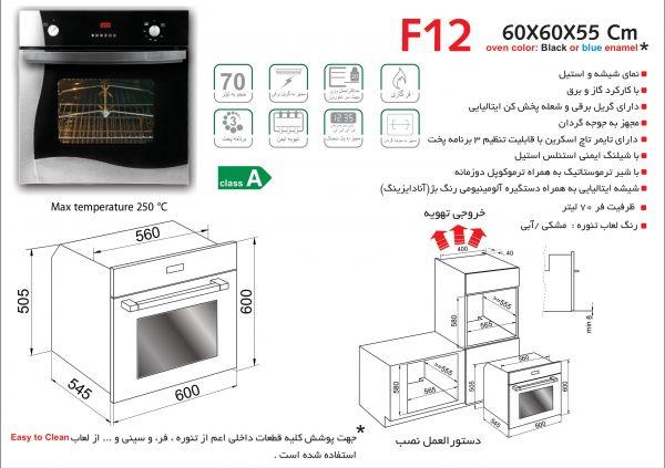 راهنمای نصب فر برقی و گازی اخوان کد F12