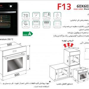 راهنمای نصب فر برقی و گازی اخوان کد F13