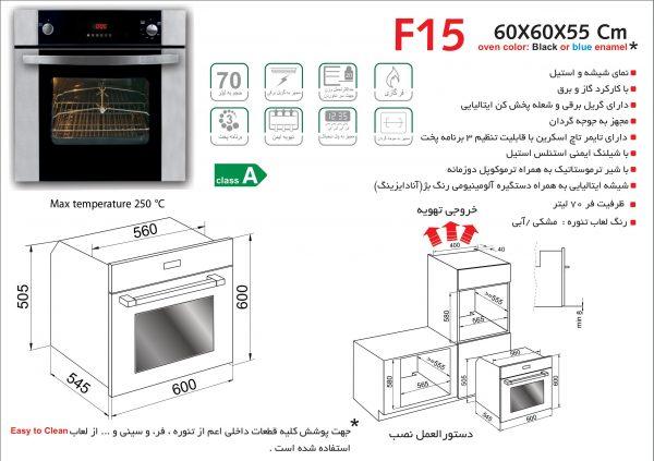 راهنمای نصب فر برقی و گازی اخوان کد F15