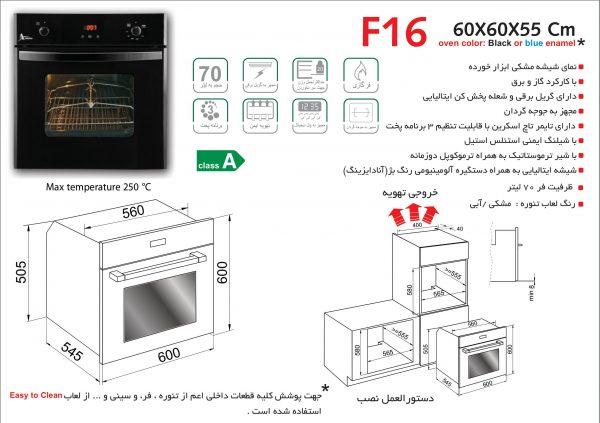 راهنمای نصب فر برقی و گازی اخوان کد F16