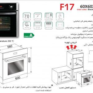 راهنمای نصب فر برقی و گازی اخوان کد F17