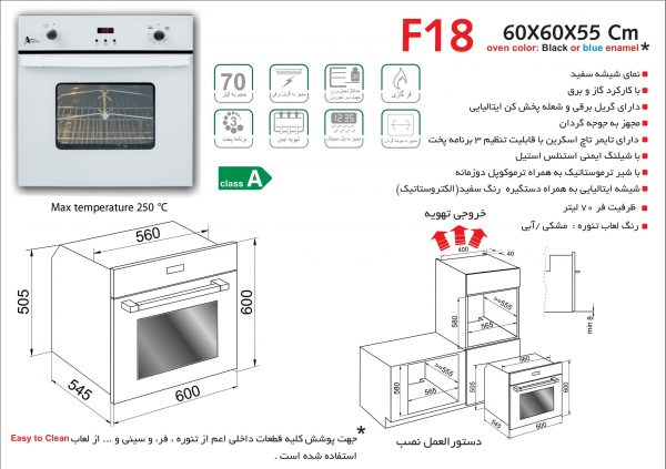 راهنمای نصب فر برقی و گازی اخوان کد F18