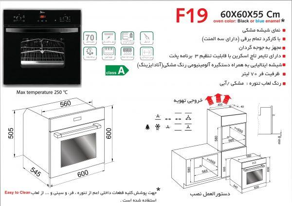 راهنمای نصب فر برقی اخوان کد F19