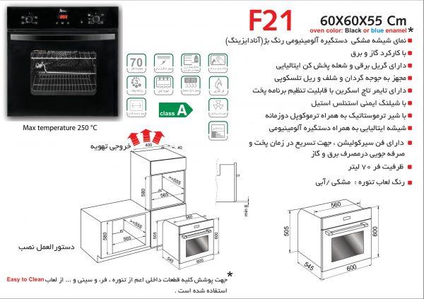 راهنمای نصب فر برقی و گازی اخوان کد F21