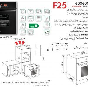 راهنمای نصب فر برقی اخوان کد F25