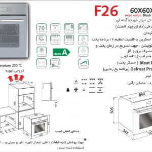 راهنمای نصب فر برقی اخوان کد F26