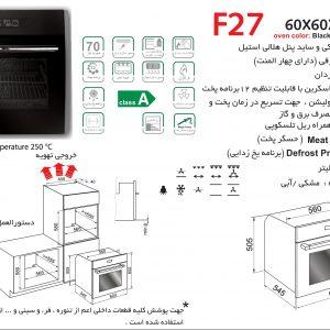 راهنمای نصب فر برقی اخوان کد F27
