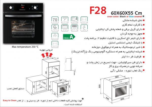 راهنمای نصب فر گازی اخوان کد F28