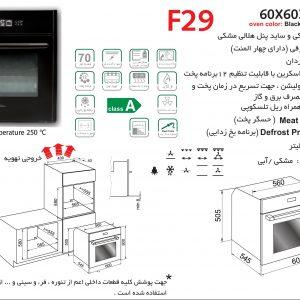 راهنمای نصب فر برقی اخوان کد F29