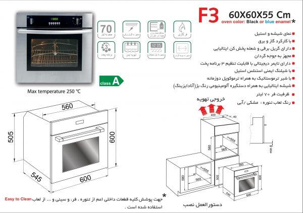راهنمای نصب فر برقی و گازی اخوان کد F3