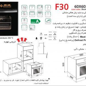 راهنمای نصب فر برقی اخوان کد F30