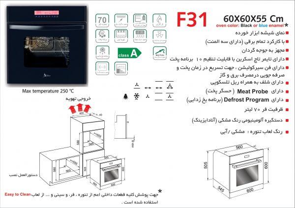 راهنمای نصب فر برقی اخوان کد F31