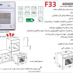 راهنمای نصب فر برقی و گازی اخوان کد F33