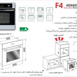 راهنمای نصب فر برقی و گازی اخوان کد F4