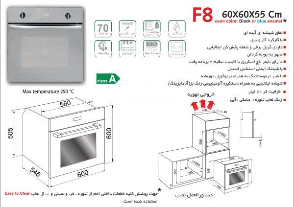 راهنمای نصب فر برقی و گازی اخوان کد F8