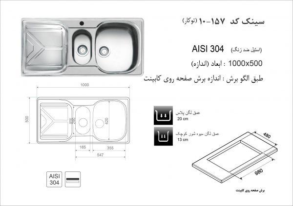 راهنمای نصب سینک ظرفشویی کد 157 اخوان