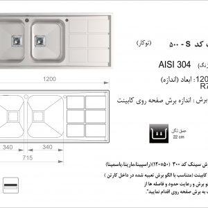 راهنمای نصب سینک ظرفشویی کد 500S اخوان