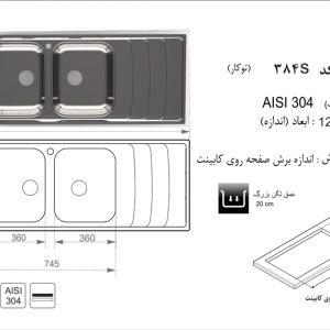 راهنمای نصب سینک ظرفشویی کد 384S اخوان