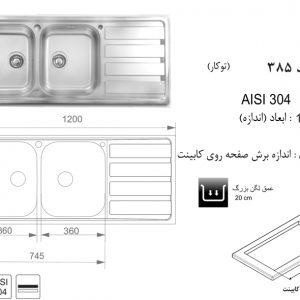راهنمای نصب سینک ظرفشویی کد 385 اخوان