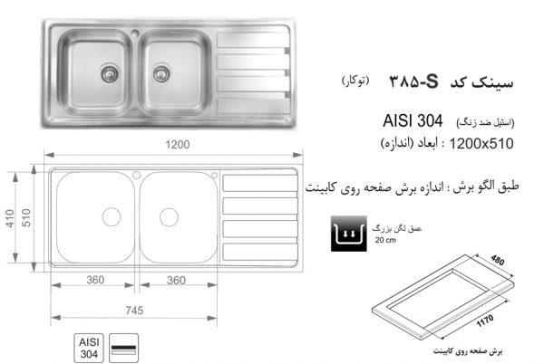 راهنمای نصب سینک ظرفشویی کد 385S اخوان