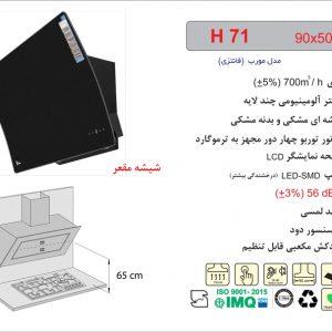 راهنمای نصب هود مورب کد H71 اخوان
